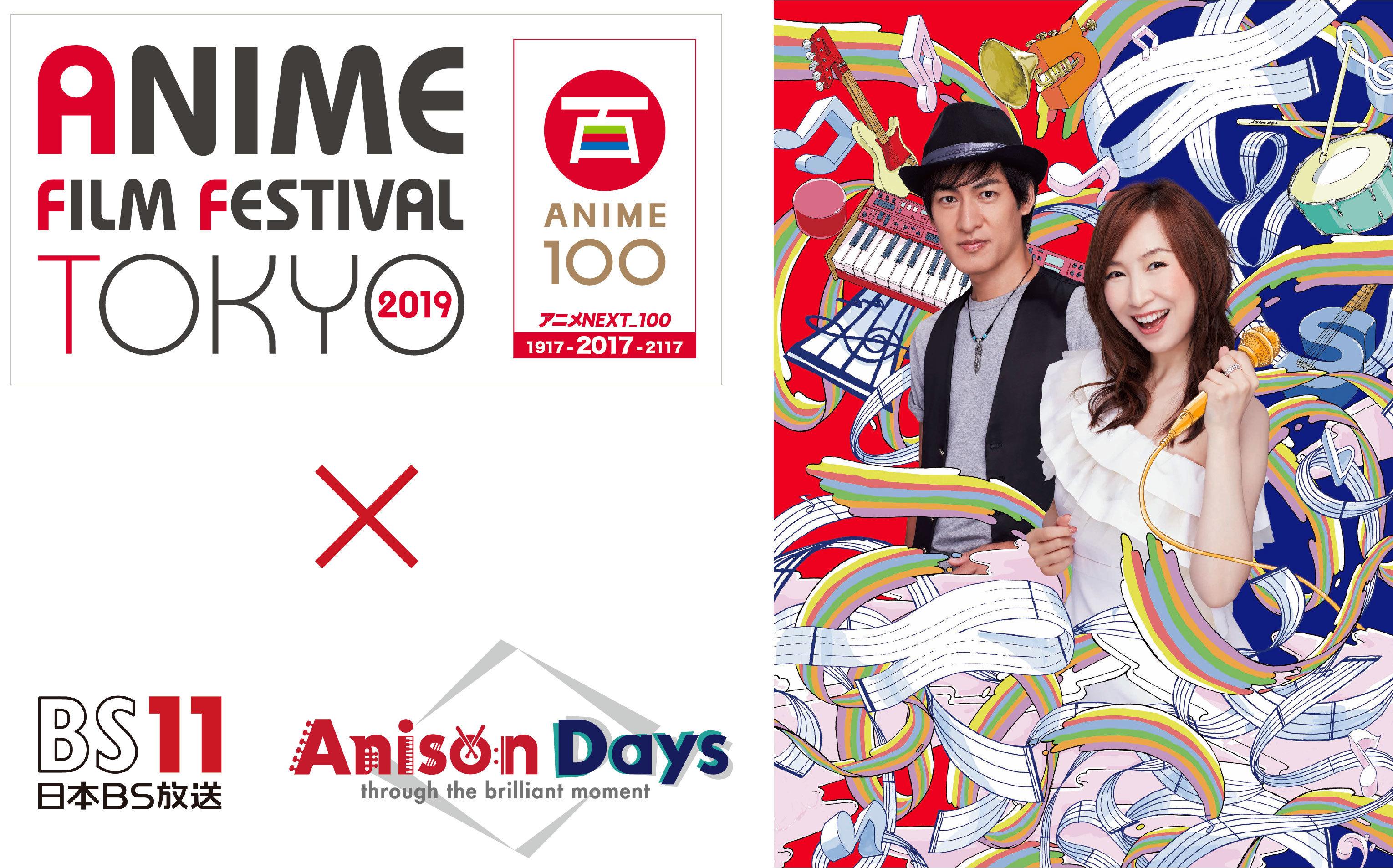 『Anison Days Festival ~アニメフィルムフェスティバル東京2019×Anison Days~』