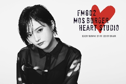 山本彩、地元・大阪のラジオ局FM802で新番組『MOS BURGER HEART STUDIO』のDJを担当
