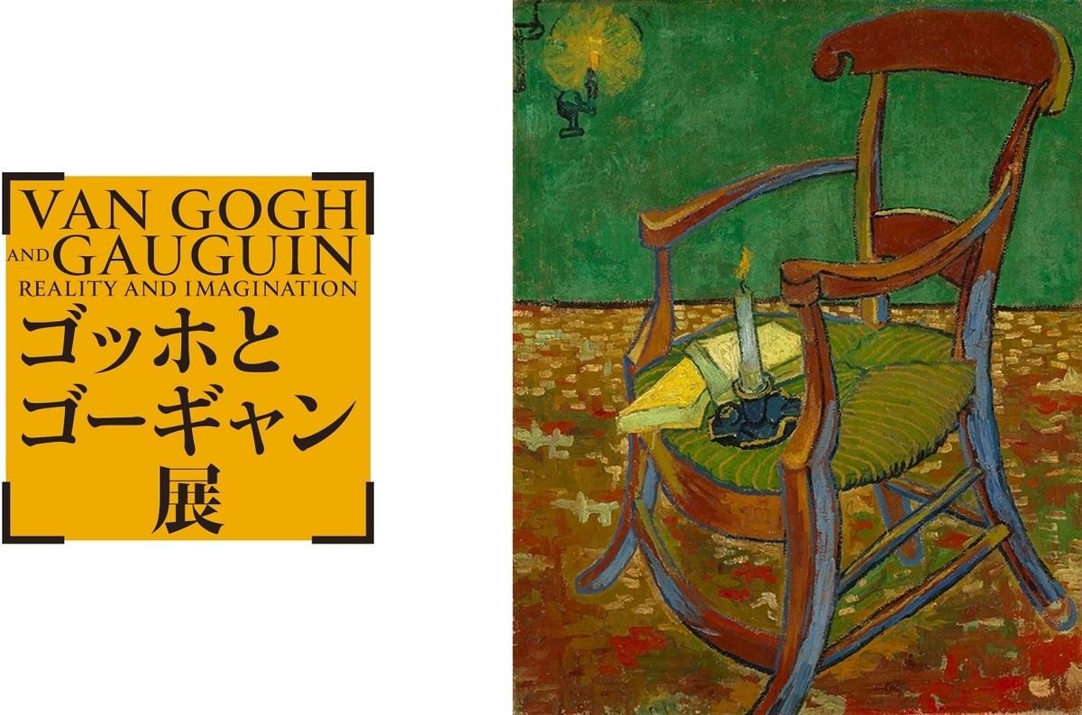 フィンセント・ファン・ゴッホ 《ゴーギャンの椅子  1888年11月、アルル 油彩、カンヴァス ファン・ゴッホ美術館(フィンセント・ファン・ゴッホ財団) ©Van Gogh Museum, Amsterdam