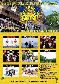 今週末開催の大阪野外フェス『BUSTRIP』主催者が語る、イベントの魅力とは?