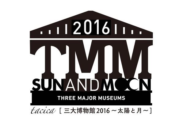 tacica「三大博物館 2016 ~太陽と月~」ロゴ