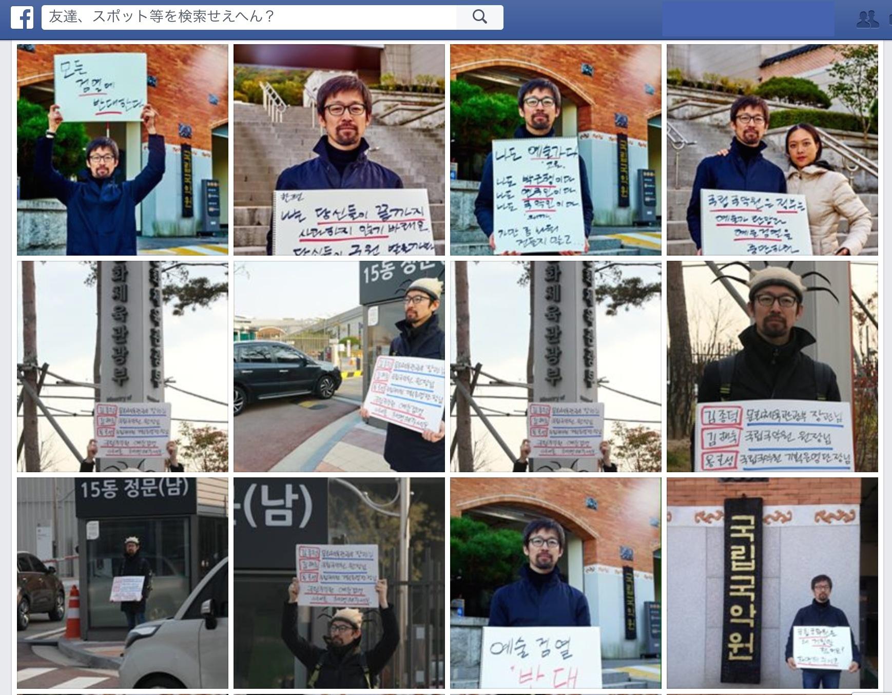 チョン・ヨンドゥ氏のFacebookページより、韓国国立伝統音楽院(国立国楽院)前でのデモ(スタンディング)