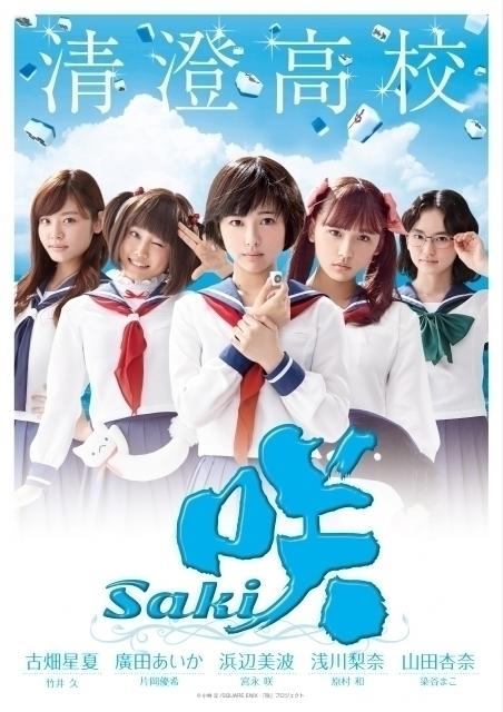 (C)小林 立/SQUARE ENIX・「咲」プロジェクト (C)Ritz Kobayashi/SQUARE ENIX