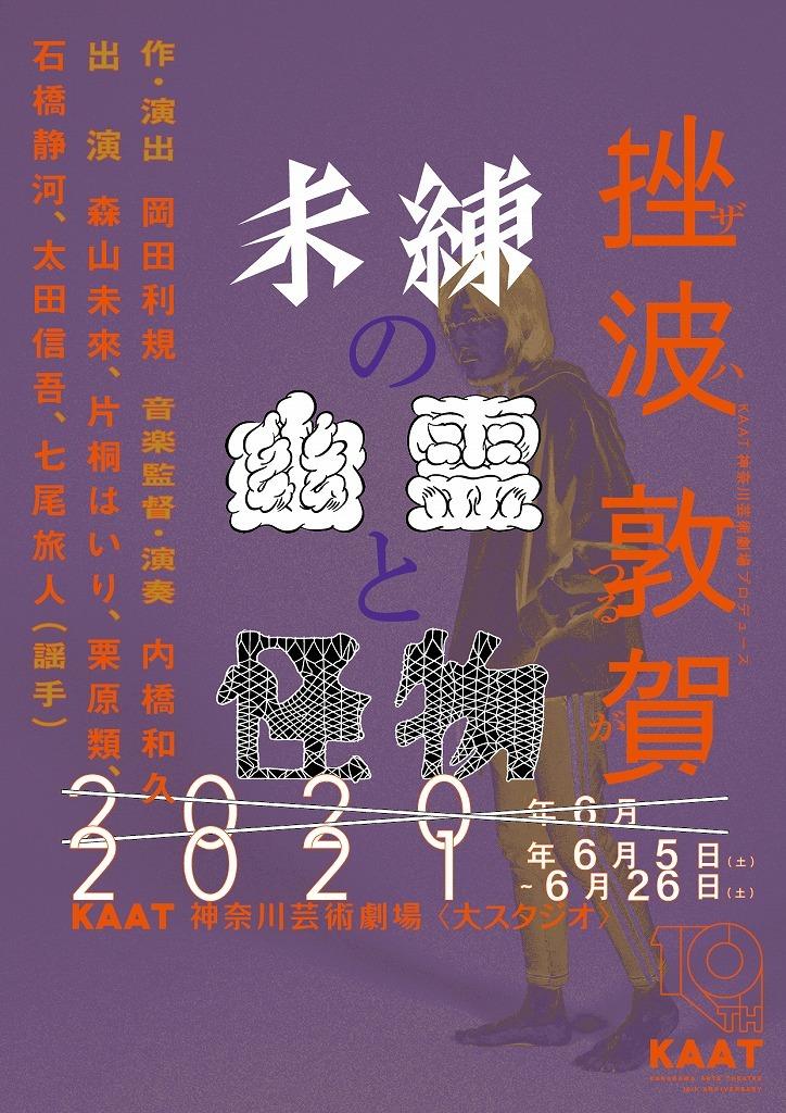 『未練の幽霊と怪物』(太田信吾ver)