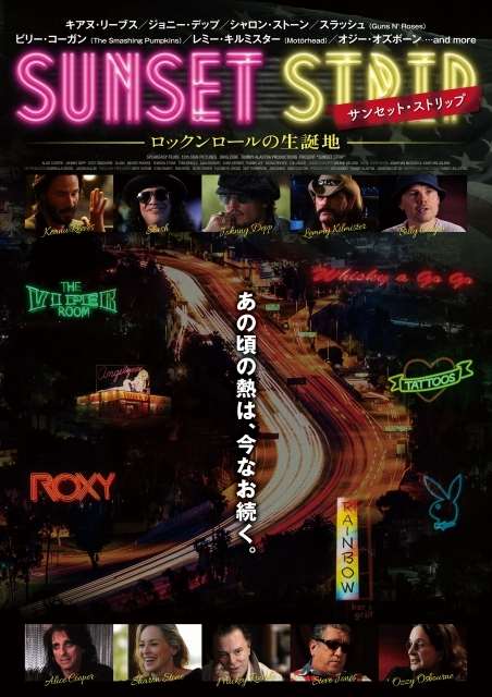 『サンセット・ストリップ ~ロックンロールの生誕地~』 © 2013, SUNSET STRIP THE MOVIE, LLC. ALL RIGHTS RESERVED