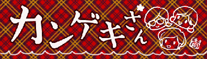 舞台ファンあるあるが満載! イラスト連載『カンゲキさん』vol.105 /木村琴々