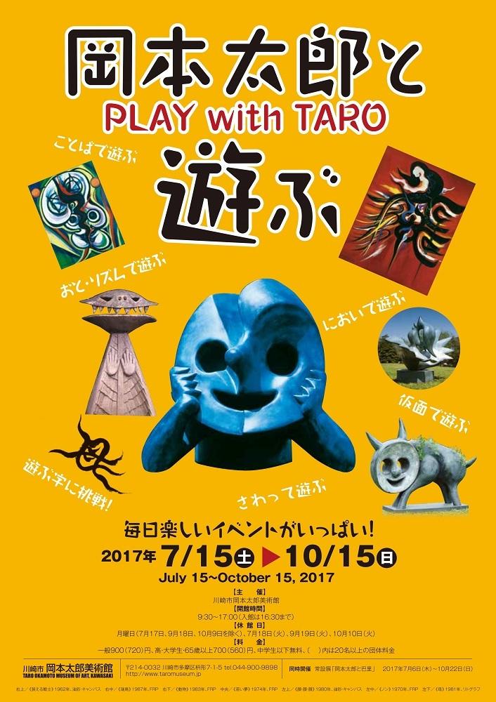 「 岡本太郎と遊ぶ」展チラシ