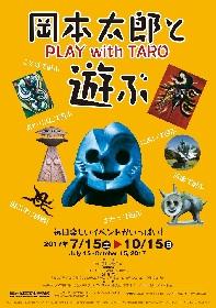 「岡本太郎と遊ぶ」がテーマの展覧会が開催に 「遊ぶ字」の展示も