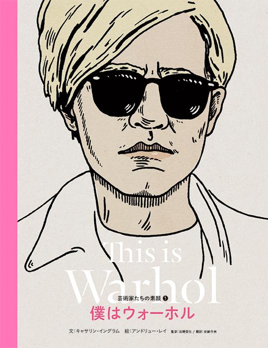 『僕はウォーホル』