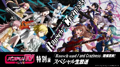 『バンドリ! TV LIVE 特別版 「Rausch und/and Craziness」開催直前!スペシャル生放送』で最新情報を発表