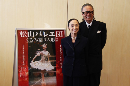森下洋子&清水哲太郎が大阪で会見~松山バレエ団が「くるみ割り人形」で11年ぶりに大阪公演