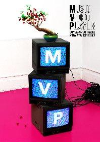 桑田佳祐、1月リリースのMV集『MVP』のジャケット写真と特設サイトが公開に