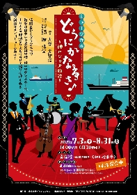 近藤真行、雅原慶が出演 謝珠栄が演出を手掛ける新作ミュージカル『どうにかなるさ~神戸ジャズ物語~』が上演