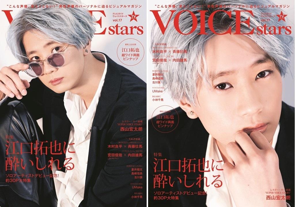 「TVガイドVOICE STARS vol.17」(東京ニュース通信社刊)