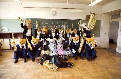 ズーラシアンブラス、無観客生配信コンサート『ズーラシアン吹奏楽部!』を開催決定