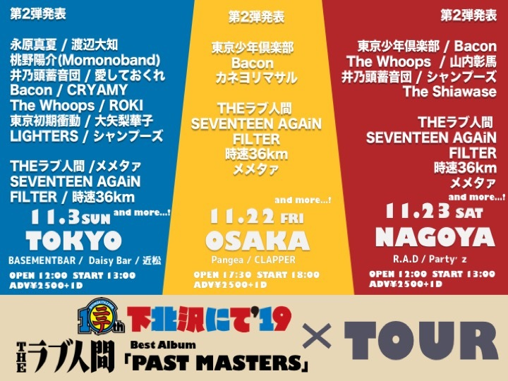 『下北沢にて'19×THEラブ人間ベストアルバム「PAST MASTERS」リリースツアー』