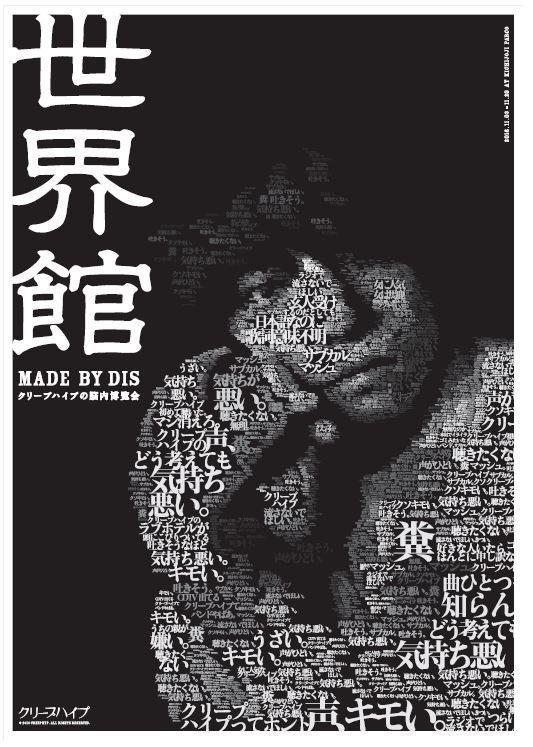 DISポスター(B1) 1000円