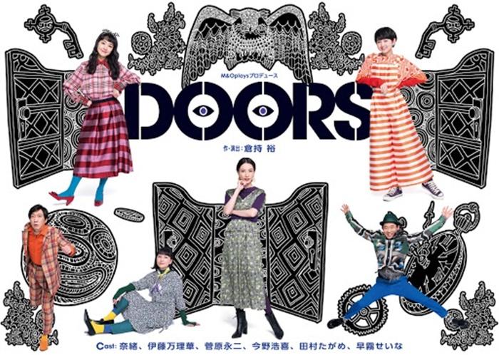 土曜・日曜の2日間のみの公演だった、M&Oplays プロデュース『DOORS』は大阪公演がすべて中止に。