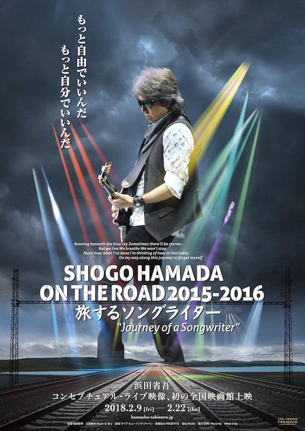 浜田省吾『旅するソングライター』