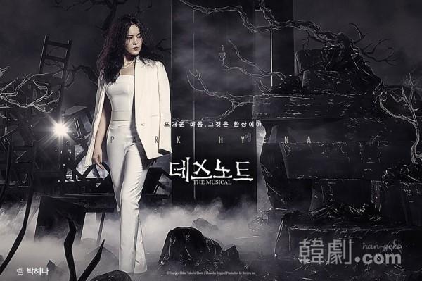 韓国のイディナ・メンゼルの異名を持つ歌唱力に期待 死神レム役のパク・ヘナ  ©CJeS Culture