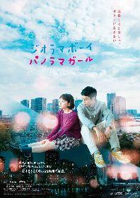 小沢健二、黒沢清監督、オカモトショウらは映画『ジオラマボーイ・パノラマガール』をどう観た? アーティスト・監督らのコメントが到着
