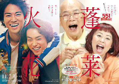 映画『火花』と大阪名物豚まんで有名な『551 蓬莱』が衝撃のコラボ