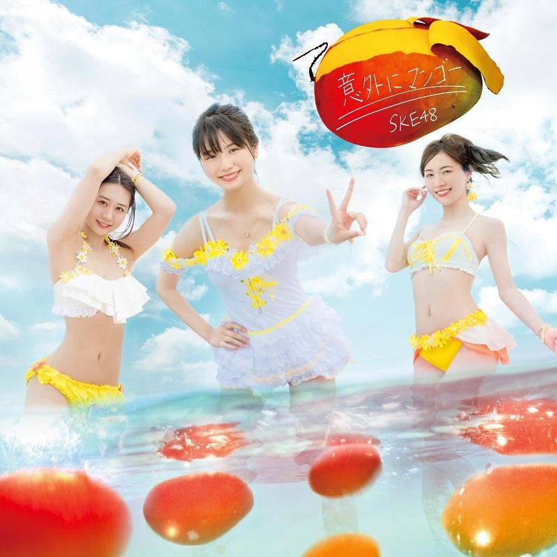 SKE48「意外にマンゴー」TYPE_A