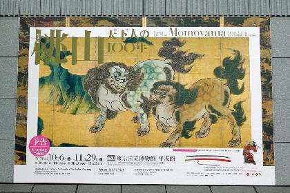 室町幕府の滅亡から江戸幕府誕生までの間に花開いた、豪華絢爛な桃山美術を堪能 特別展『桃山―天下人の100年』