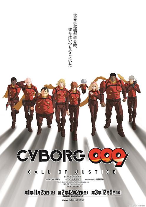 ©2016 「CYBORG009」製作委員会