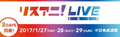 """『リスアニ!LIVE 2017』が初の3DAYS開催決定 """"対バン""""形式でのKalafina、LiSAの共演も"""