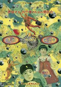 名古屋で諏訪哲史・崎山多美の作品の朗読会、天野天街演出『尿意』など多彩なラインナップ