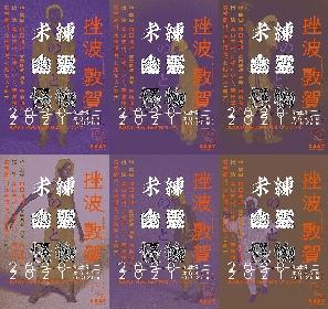 森山未來、片桐はいり、栗原類ら出演者6名それぞれのチラシビジュアルが完成 『未練の幽霊と怪物』
