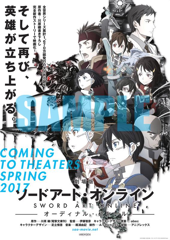 第2弾キービジュアルB2ポスター (C)2016 川原 礫/KADOKAWA アスキー・メディアワークス刊/SAO MOVIE Project