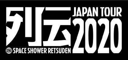 """『列伝ツアー』2020年の開催が決定 KANA-BOON、キュウソ、バニラズ、SHISHAMOによる""""同窓会ツアー""""も"""