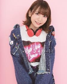 声優・和氣あず未、2ndシングル「Hurry Love/恋と呼ぶには」から「Hurry Love」MVを公開!MV内登場のラジオ局もリアルで実現