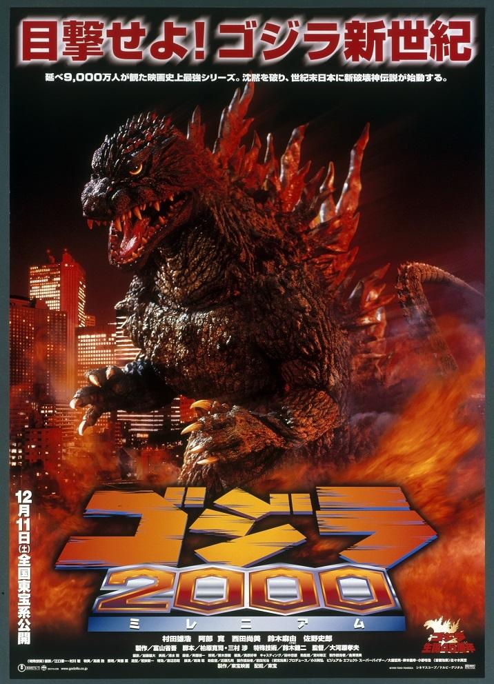 『ゴジラ 2000 ミレニアム』 (1999) ※ゴジラスーツ (c)1999 TOHO PICTURES,INC.