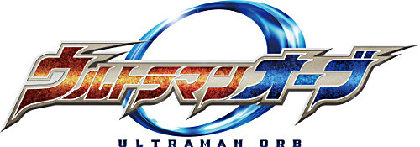 新TVシリーズ『ウルトラマンオーブ』7月より放送 新戦士は歴代ウルトラ戦士のパワーをかりて戦う風来坊