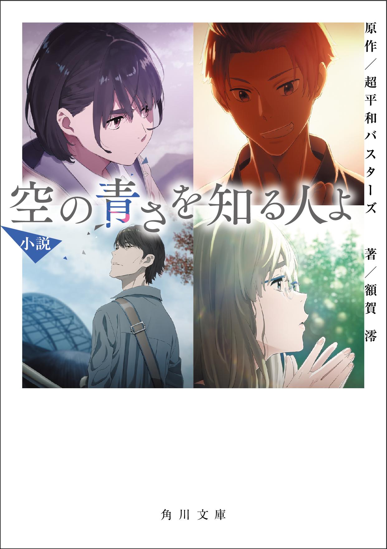 小説『空の青さを知る人よ』表紙 (C)2019 SORAAO PROJECT