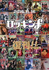 『ロッキンf』LOUDNESS巻頭特集で11月に復刊