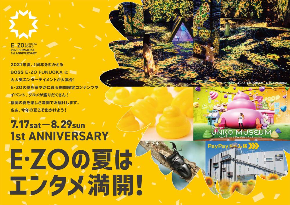 福岡PayPayドーム隣接の「BOSS E・ZO FUKUOKA」で『2021SUMMER&1stANNIVERSARY』が開催中