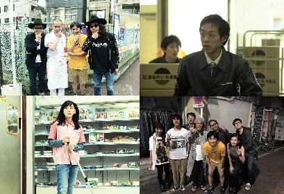 みうらじゅん、麻生久美子、宮藤官九郎、田口トモロヲら11名が登場!映画『いちごの唄』カメオ出演者が明らかに