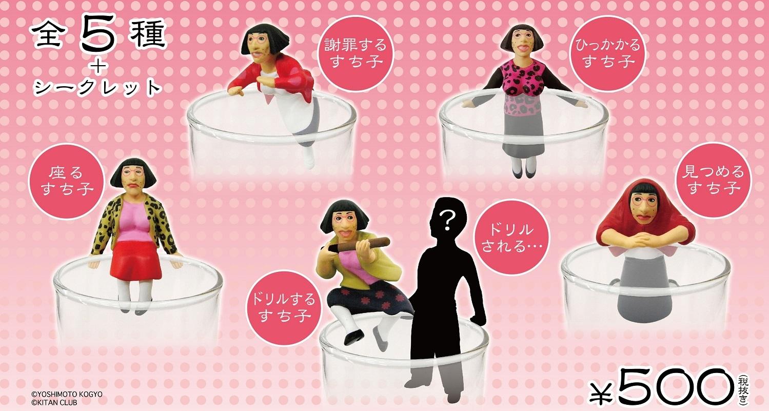 PUTITTOシリーズ コップのすち子 (C)YOSHIMOTO KOGYO (C)KITAN CLUB