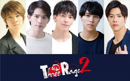 男達の生き様を描いたアウトサイダー物語、舞台『Three Rage 2』の上演が決定 安里勇哉(TOKYO流星群)、百名ヒロキら出演