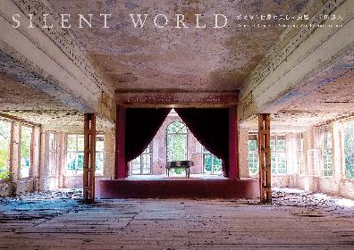 心揺さぶられる美廃墟撮り下ろし写真集『SILENT WORLD -消えゆく世界の美しい廃墟-』が発売 写真展も開催