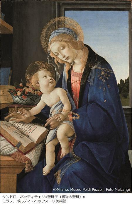 サンドロ・ボッティチェリ『聖母子(書物の聖母)』ミラノ、ポルディ・ペッツォーリ美術館 ©Milano, Museo Poldi Pezzoli, Foto Malcangi