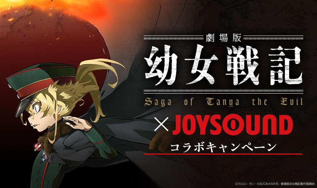 『劇場版 幼女戦記』×JOYSOUND コラボキャンペーン  ビジュアル