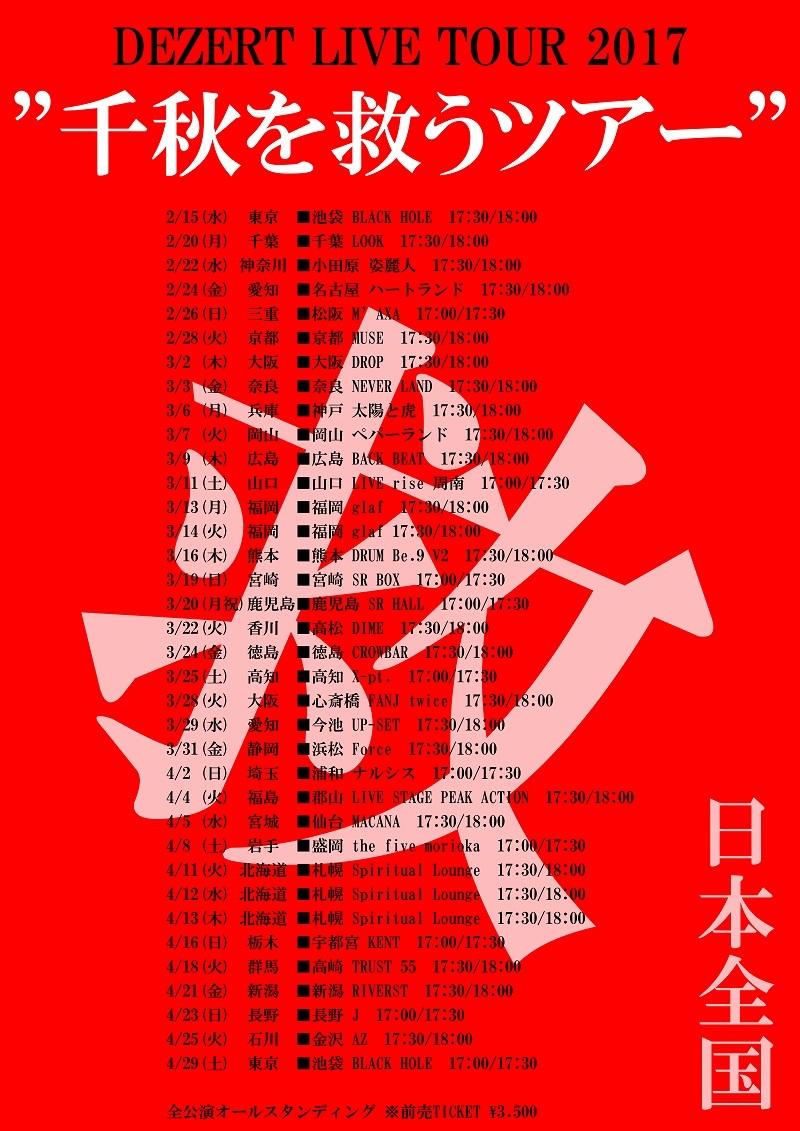 """DEZERT LIVE TOUR 2017 """"千秋を救うツアー"""""""