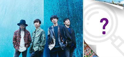"""『SPITZ JAMBOREE TOUR 2021 """"NEW MIKKE"""" THE MOVIE』 スピッツを""""見っけ""""よう、Streaming+特製イラスト全員プレゼント決定"""