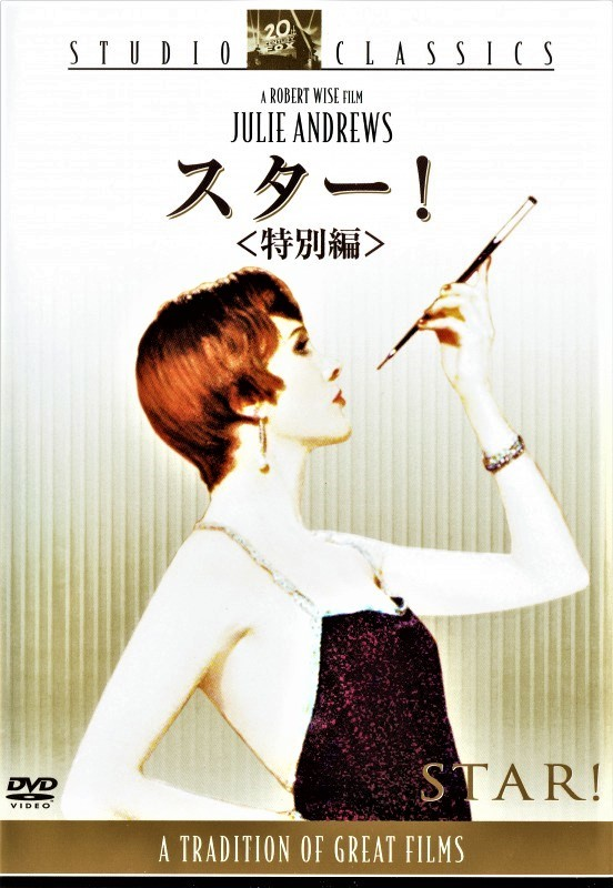 「スター!」(1968年)DVDは、20世紀フォックス・ホーム・エンターテイメント・ジャパンよりリリース