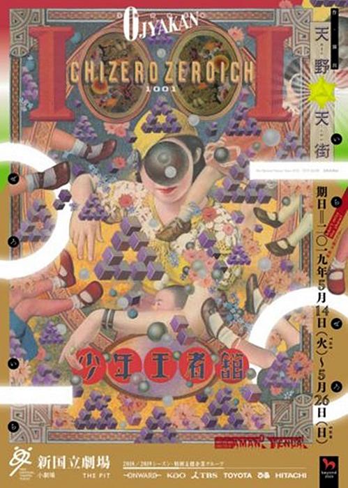 少年王者舘『1001』公演チラシ [コラージュデザイン]アマノテンガイ